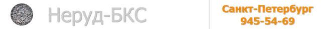 Неруд-БКС — Нерудные материалы